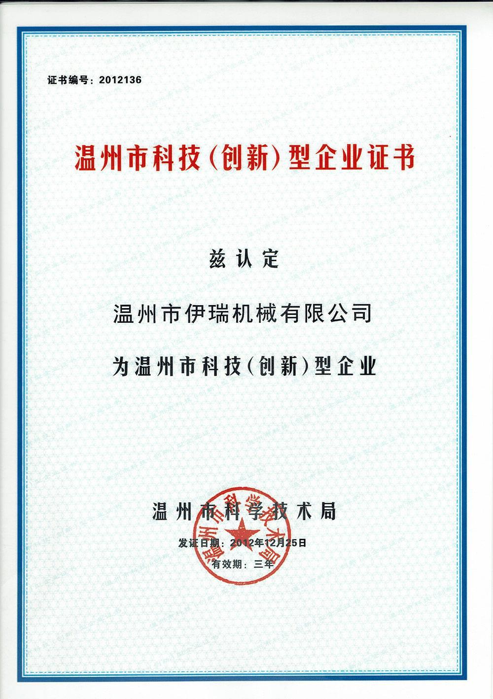 Wenzhou science and technology (innovation) - based enterprises